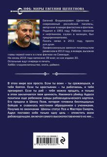 Обложка сзади Зверь Евгений Щепетнов