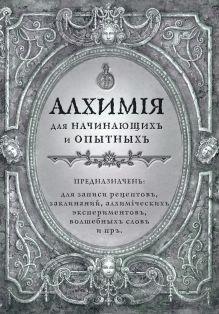 Обложка Алхимия для начинающих и опытных. Серебро