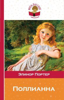 Обложка Поллианна Элинор Портер
