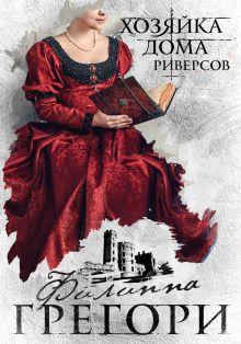 Обложка Хозяйка Дома Риверсов Филиппа Грегори