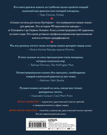 Обложка сзади Сказки на ночь для юных бунтарок Элена Фавилли, Франческа Кавальо