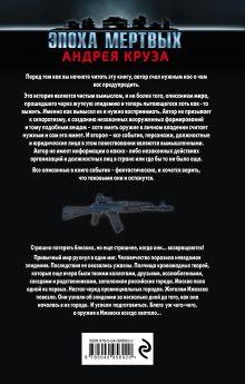 Обложка сзади Экспедитор Александр Афанасьев