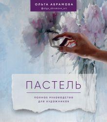 Обложка Пастель. Полное руководство для художников Ольга Абрамова