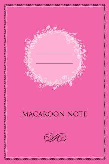 Обложка Блокнот с цветными страницами (малина, мягкая обложка, линовка, на скобе)