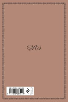 Обложка сзади Блокнот с цветными страницами (шоколад, мягкая обложка, линовка, на скобе)