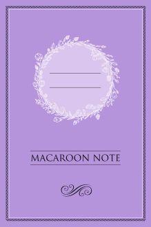 Обложка Блокнот с цветными страницами (лаванда, мягкая обложка, линовка, на скобе)