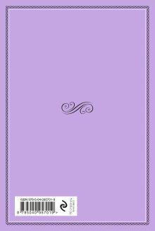 Обложка сзади Блокнот с цветными страницами (лаванда, мягкая обложка, линовка, на скобе)