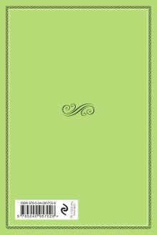 Обложка сзади Блокнот с цветными страницами (фисташка, мягкая обложка, линовка, на скобе)