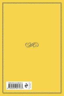 Обложка сзади Блокнот с цветными страницами (лимон, мягкая обложка, линовка, на скобе)