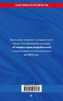 Обложка сзади Защита прав потребителей с образцами заявлений на 2018 г.