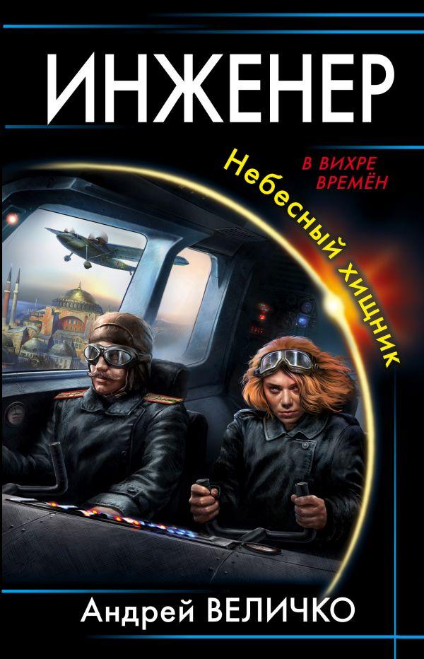 https://cdn.eksmo.ru/v2/ITD000000000912935/COVER/cover1__w600.jpg