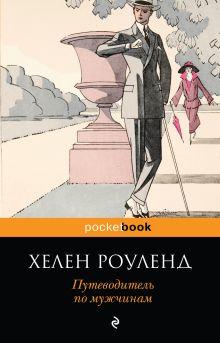 Путеводитель по мужчинам