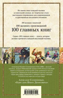 Обложка сзади Один день Ивана Денисовича Александр Солженицын