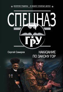 Обложка Наказание по закону гор Сергей Самаров