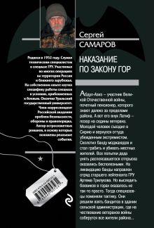 Обложка сзади Наказание по закону гор Сергей Самаров