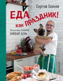 Обложка Еда как Праздник Сергей Леонов