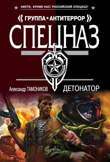 Обложка Детонатор Александр Тамоников