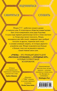 Обложка сзади Пчелы Лалин Полл