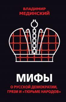 Мифы о русской демократии, грязи и «тюрьме народов»