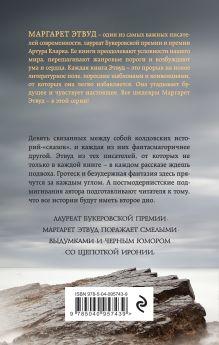 Обложка сзади Каменная подстилка Маргарет Этвуд