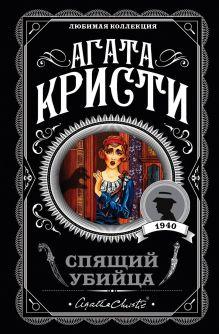 Обложка Спящий убийца Агата Кристи
