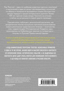 Обложка сзади Лев Толстой. (Не)запрещенное цензурой. О Боге, религии и церкви Лев Толстой