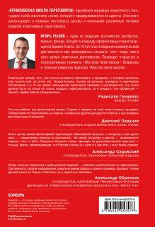 Обложка сзади Кремлевская школа переговоров Игорь Рызов