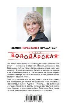 Обложка сзади Земля перестанет вращаться Ольга Володарская