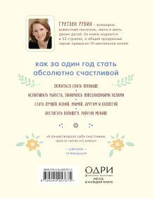 Обложка сзади Проект Счастье. Мечты, план, новая жизнь Гретхен Рубин