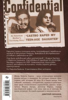 Обложка сзади Шпионка. Почему я отказалась убить Фиделя Кастро, связалась с мафией и скрывалась от ЦРУ Илона Марита Лоренц