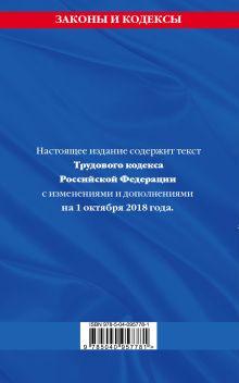 Обложка сзади Трудовой кодекс Российской Федерации: текст с посл. изм. и доп. на 1 октября 2018 г.