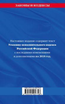 Обложка сзади Уголовно-исполнительный кодекс Российской Федерации: текст с посл. изм. и доп. на 2018 г.