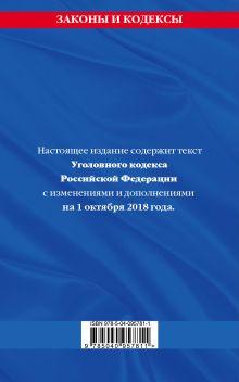 Обложка сзади Уголовный кодекс Российской Федерации: текст с изм. и доп. на 1 октября 2018 г.