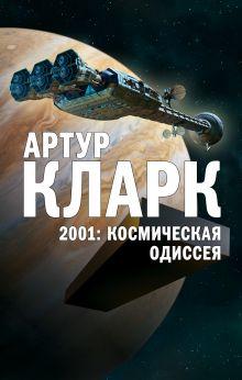 Обложка 2001: Космическая Одиссея Артур Кларк