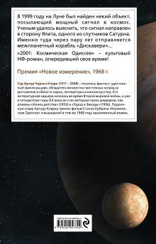 Обложка сзади 2001: Космическая Одиссея Артур Кларк