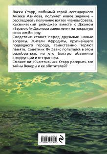 Обложка сзади Лакки Старр и океаны Венеры Айзек Азимов
