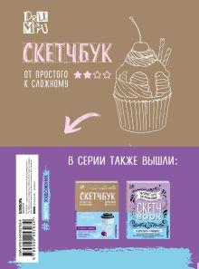 Обложка сзади Скетчбук по food-иллюстрации Любовь Дрюма