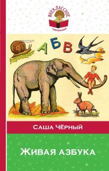 Обложка Живая азбука Саша Черный