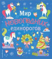 Обложка Мир новогодних единорогов. Головоломки, раскраски, тесты