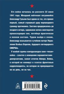 Обложка сзади Волкодавы СМЕРШа. Тихая война Олег Таругин