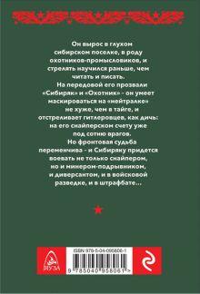 Обложка сзади Сибиряк. В разведке и штрафбате Юрий Корчевский