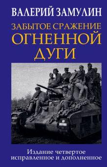 Обложка Забытое сражение Огненной дуги Валерий Замулин