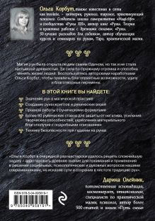 Обложка сзади Магия рун. Практическое руководство по созданию и использованию рунических формул Ольга Корбут