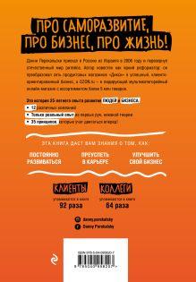 Обложка сзади Бизнес - это страсть. Идем вперед! 35 принципов от топ-менеджера Оzоn.ru Дэнни Перекальски