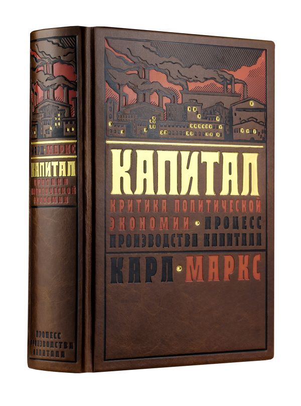 Книга капитал критика политической экономии том i карл маркс.