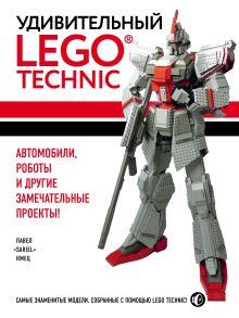 Удивительный LEGO Technic: Автомобили, роботы и другие замечательные проекты!