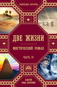 Обложка Две жизни. Роман с комментариями. Часть 4 Конкордия Антарова