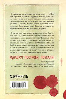 Обложка сзади Вокруг света за 80 бутылок вина Майкл Весет