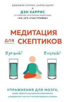Обложка Медитация для скептиков. На 10 процентов счастливее Харрис Дэн, Адлер Карли, Уоррен Джеффри