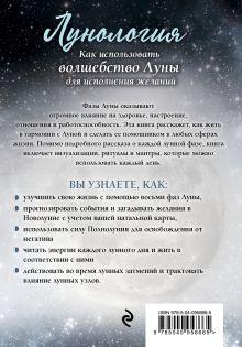 Обложка сзади Лунология. Как использовать волшебство Луны для исполнения желаний Ясмин Боланд